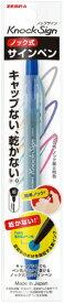 ゼブラ ZEBRA ノックサイン 青 1本入 P-WYSS30-BL