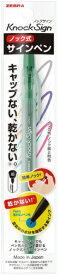 ゼブラ ZEBRA ノックサイン 緑 1本入 P-WYSS30-G