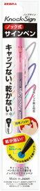 ゼブラ ZEBRA ノックサイン ピンク 1本入 P-WYSS30-P