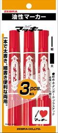 ゼブラ ZEBRA ハイマッキー 赤 3本入パック P-MO-150-MC-R3