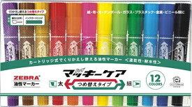 ゼブラ ZEBRA ハイマッキーケア つめ替え 12色セット YYT5-12C