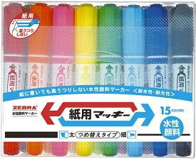 ゼブラ ZEBRA 紙用マッキー 15色セット WYT5-15C