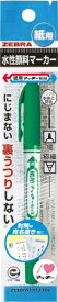 ゼブラ ZEBRA 紙用マッキー極細 緑 1本入IL M P-WYTS5-G