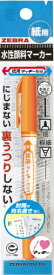 ゼブラ ZEBRA 紙用マッキー極細 オレンジ1本入IL M P-WYTS5-OR