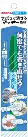 ゼブラ ZEBRA 水拭きで消せるマッキー極細N 緑1本入N P-WYTS17-G