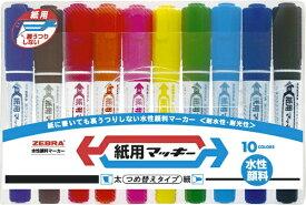 ゼブラ ZEBRA 紙用マッキー 10色セット WYT5-10C
