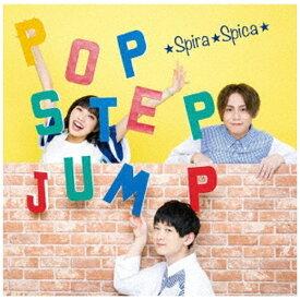 ソニーミュージックマーケティング スピラ・スピカ/ ポップ・ステップ・ジャンプ! 通常盤【CD】