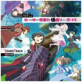 インディーズ 増田太郎/ TVアニメ『痛いのは嫌なので防御力に極振りしたいと思います。』SOUNDTRACK【CD】
