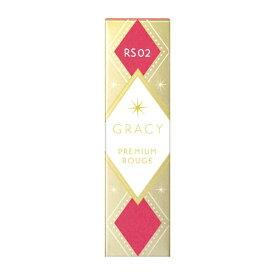 資生堂 shiseido INTEGRATE GRACY(インテグレートグレイシィ) プレミアムルージュ RS02(4g)