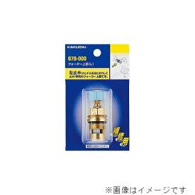 カクダイ KAKUDAI カクダイ 070-001 クォーター上部(R)