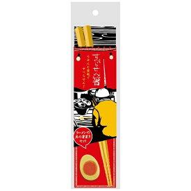 アルタ ALTA すべらせん箸(上)箸置きセット 煮卵 AR0623235