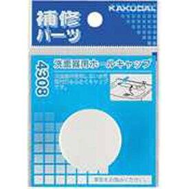 カクダイ KAKUDAI カクダイ 4308 洗面器用ホールキャップ
