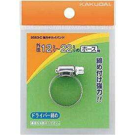 カクダイ KAKUDAI カクダイ 9563-E 強力キカイバンド/20〜32