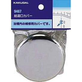 カクダイ KAKUDAI カクダイ 9467 給湯口カバー