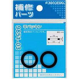 カクダイ KAKUDAI カクダイ 9851-07 平パッキン/28×4×1.5