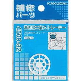 カクダイ KAKUDAI カクダイ 4509-38 洗面器二段ストレーナー