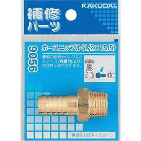 カクダイ KAKUDAI カクダイ 9056 ホースニップル/1/2×15.5
