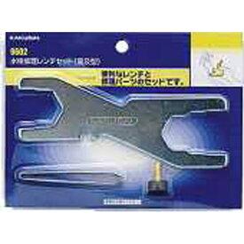 カクダイ KAKUDAI カクダイ 9602 水栓修理レンチセット(普及型)