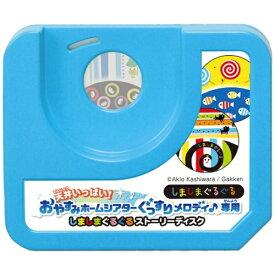 タカラトミー TAKARA TOMY 天井いっぱい!おやすみホームシアターぐっすりメロディ♪専用 しましまぐるぐるストーリーディスク