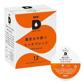 UCC上島珈琲 ユーシーシー UCC ドリップポッド DRIP POD 鑑定士の誇りリッチブレンド 12P DPRB002