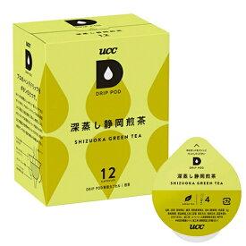 UCC上島珈琲 ユーシーシー UCC ドリップポッド DRIP POD 深蒸し静岡煎茶 12P DPGT002