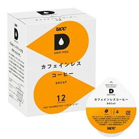 UCC上島珈琲 ユーシーシー UCC ドリップポッド DRIP POD カフェインレスコーヒー 12P DPCL002