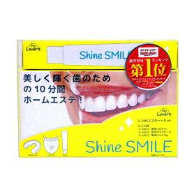 湘南スタイル Shonan Style シャインスマイル ホワイトニングキット(1個) 〔オーラルケア用品〕