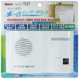 リーベックス REVEX トイレの音消し 水の音センサーサウンド TLS1