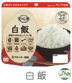 アルファー食品 Alpha Food 安心米 白飯