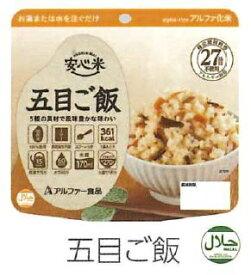 アルファー食品 Alpha Food 安心米 五目ご飯