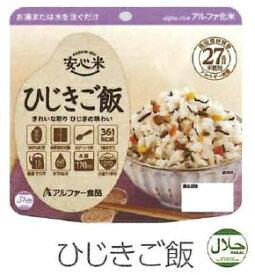 アルファー食品 Alpha Food 安心米 ひじきご飯