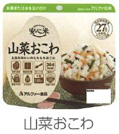 アルファー食品 Alpha Food 安心米 山菜おこわ