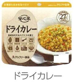 アルファー食品 Alpha Food 安心米 ドライカレー