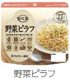 アルファー食品 Alpha Food 安心米 野菜ピラフ