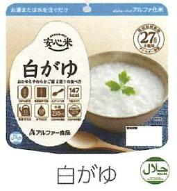 アルファー食品 Alpha Food 安心米 白がゆ