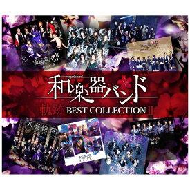エイベックス・エンタテインメント Avex Entertainment 和楽器バンド/ 軌跡 BEST COLLECTION II MUSIC VIDEO盤(Blu-ray Disc付)【CD】