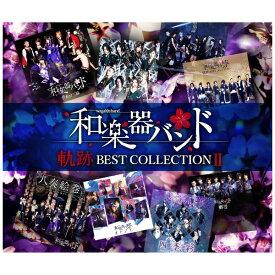 エイベックス・エンタテインメント Avex Entertainment 和楽器バンド/ 軌跡 BEST COLLECTION II LIVE映像盤(Blu-ray Disc付)【CD】