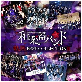 エイベックス・エンタテインメント Avex Entertainment 和楽器バンド/ 軌跡 BEST COLLECTION II CD ONLY盤【CD】