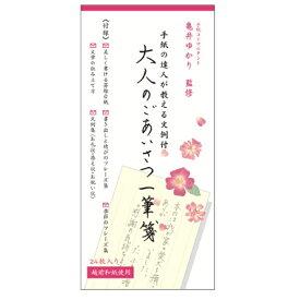 学研ステイフル Gakken Sta:Full G/Pごあいさつ一筆箋(押し花) BD03890