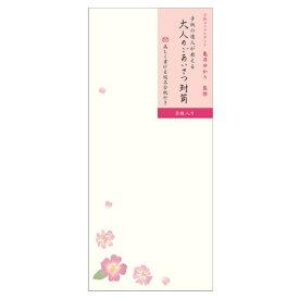 学研ステイフル Gakken Sta:Full G/Pごあいさつ対封筒(押し花) AD03531