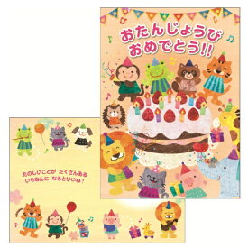 学研ステイフル Gakken Sta:Full BDミュージックカード(パーティー) B48025