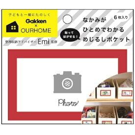 学研ステイフル Gakken Sta:Full OHMめじるしポケット(赤) AM06056