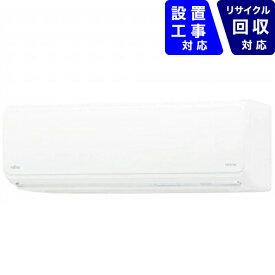 富士通ゼネラル FUJITSU GENERAL エアコン 10畳 AS-Z28K-W エアコン 2020年 nocria(ノクリア)Zシリーズ ホワイト [おもに10畳用 /100V]