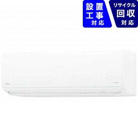 富士通ゼネラル FUJITSU GENERAL AS-Z63K2-W エアコン 2020年 nocria(ノクリア)Zシリーズ ホワイト [おもに20畳用 /200V]