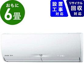 三菱 Mitsubishi Electric エアコン 6畳 MSZ-X2220-W エアコン 2020年 霧ヶ峰 Xシリーズ ピュアホワイト [おもに6畳用 /100V]