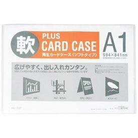 プラス PLUS 再生カードケースソフトA1PC-301R PC-301R