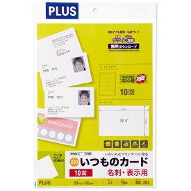 プラス PLUS MC-701 〔各種プリンタ〕名刺・表示用 いつものカード マイクロミシン 両面 220μm [A4 /10シート /10面] ホワイト