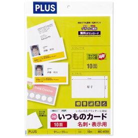 プラス PLUS MC-H701 〔各種プリンタ〕名刺・表示用 いつものカード マイクロミシン 両面 250μm [A4 /10シート /10面] ホワイト
