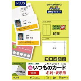 プラス PLUS MC-H701V 〔各種プリンタ〕名刺・表示用 いつものカード マイクロミシン 両面 250μm [A4 /50シート /10面] ホワイト
