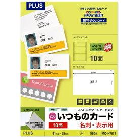 プラス PLUS MC-H701T 〔各種プリンタ〕名刺・表示用 いつものカード マイクロミシン 両面 250μm [A4 /100シート /10面] ホワイト